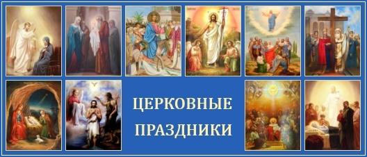 tserkovnyie-prazdniki-prazdnovanie